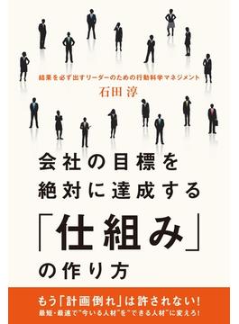 会社の目標を絶対に達成する「仕組み」の作り方(中経出版)