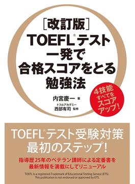 [改訂版]TOEFLテスト 一発で合格スコアをとる勉強法(中経出版)