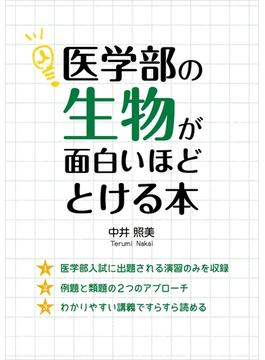 医学部の生物が面白いほどとける本(中経出版)