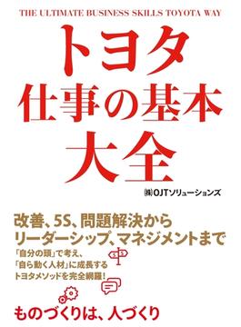 トヨタ 仕事の基本大全(中経出版)