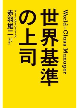 世界基準の上司(中経出版)