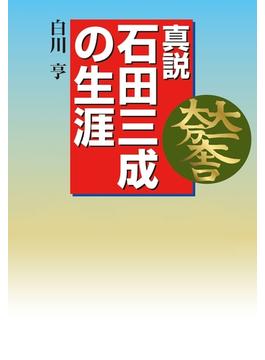 真説 石田三成の生涯(中経出版)