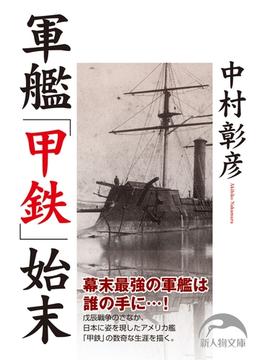 軍艦「甲鉄」始末(新人物文庫)