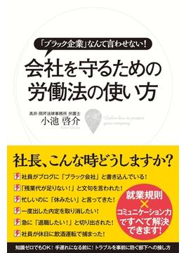 会社を守るための労働法の使い方(中経出版)