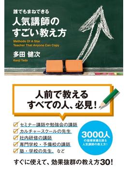 誰でもまねできる 人気講師のすごい教え方(中経出版)