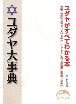 ユダヤ大事典(新人物文庫)
