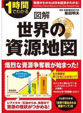 図解 世界の資源地図(中経出版)