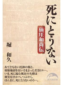 死にとうない(新人物文庫)
