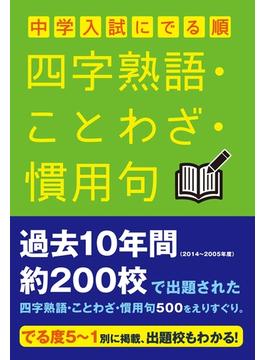中学入試に でる順四字熟語・ことわざ・慣用句(中経出版)