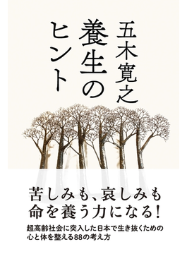 養生のヒント(中経出版)