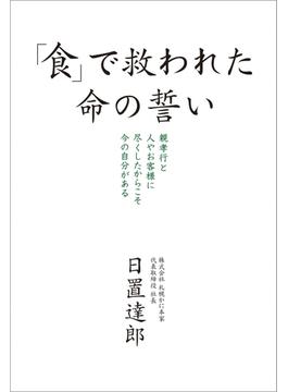 「食」で救われた命の誓い(中経出版)