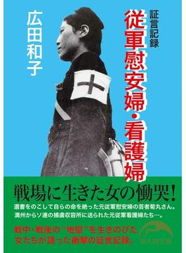 証言記録 従軍慰安婦・看護婦(新人物文庫)