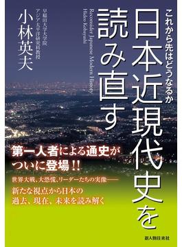 これから先はどうなるか 日本近現代史を読み直す(中経出版)