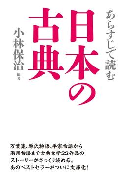 あらすじで読む日本の古典(新人物文庫)