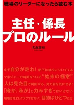 主任・係長 プロのルール(中経出版)
