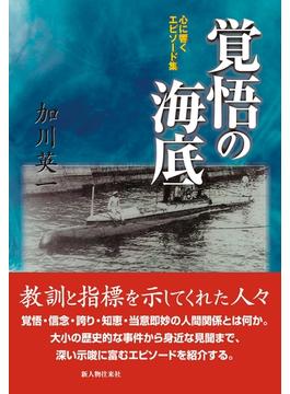 覚悟の海底(中経出版)