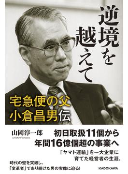 逆境を越えて 宅急便の父 小倉昌男伝(中経出版)