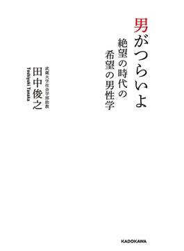 男がつらいよ(中経出版)
