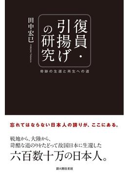 復員・引揚げの研究(中経出版)