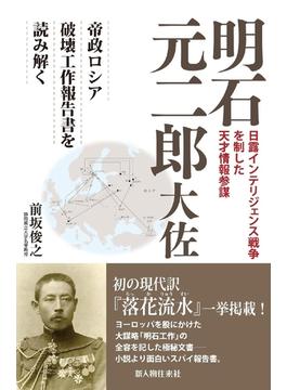 明石元二郎大佐(中経出版)