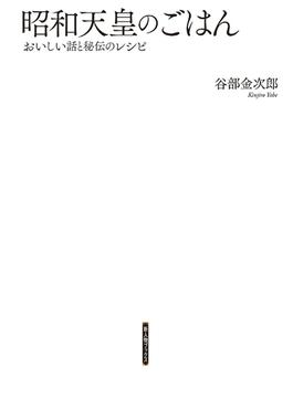 昭和天皇のごはん(中経出版)