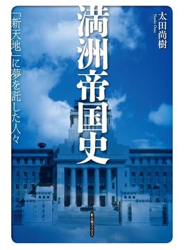 満洲帝国史(中経出版)
