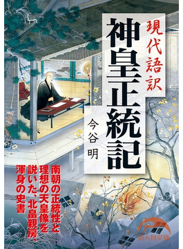 現代語訳 神皇正統記(新人物文庫)