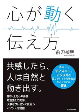 心が動く伝え方(中経出版)