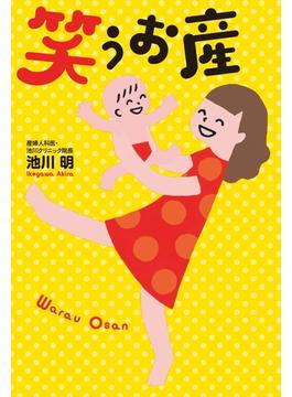 笑うお産(中経出版)