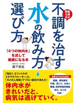 医師が教える 不調を治す水の飲み方・選び方 「4つの体内水」を流して健康になる本(中経出版)