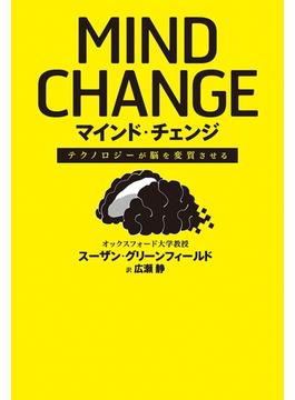 テクノロジーが脳を変質させる マインド・チェンジ(中経出版)
