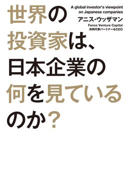 世界の投資家は、日本企業の何を見ているのか?(中経出版)