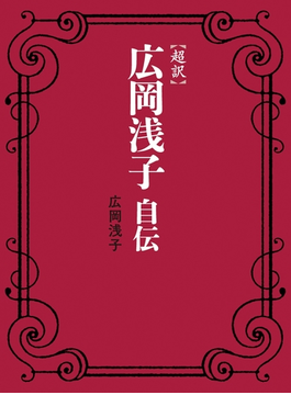 超訳 広岡浅子自伝(中経出版)