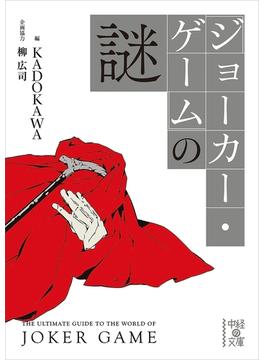 『ジョーカー・ゲーム』の謎(中経の文庫)