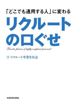 「どこでも通用する人」に変わるリクルートの口ぐせ(中経出版)
