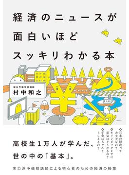 経済のニュースが面白いほどスッキリわかる本(中経出版)