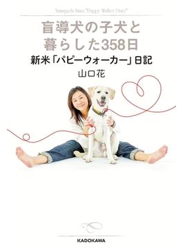 盲導犬の子犬と暮らした358日 新米「パピーウォーカー日記」(中経出版)