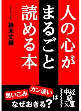 人の心がまるごと読める本(中経の文庫)