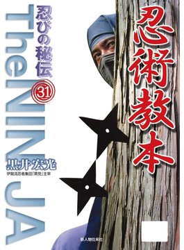 忍びの秘伝31 忍術教本(中経出版)