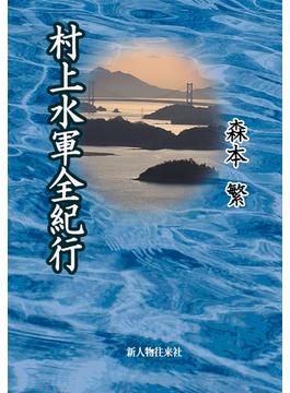 村上水軍全紀行(中経出版)
