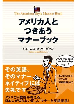 アメリカ人とつきあうマナーブック(中経出版)