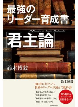 最強のリーダー育成書 君主論(中経出版)