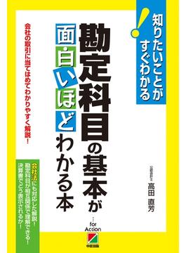 勘定科目の基本が面白いほどわかる本(中経出版)