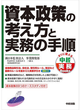 資本政策の考え方と実務の手順(中経出版)