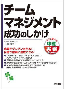 チームマネジメント成功のしかけ(中経出版)