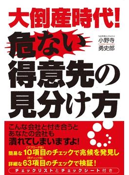 大倒産時代! 危ない得意先の見分け方(中経出版)
