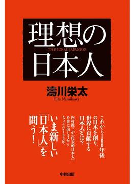 理想の日本人(中経出版)