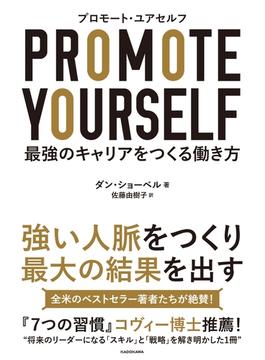 プロモート・ユアセルフ -最強のキャリアをつくる働き方(中経出版)