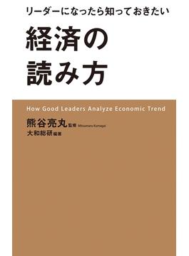 リーダーになったら知っておきたい経済の読み方(中経出版)