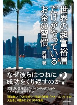 世界の超富裕層だけがやっているお金の習慣(中経出版)